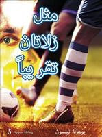 Nästan som Zlatan (arabiska)